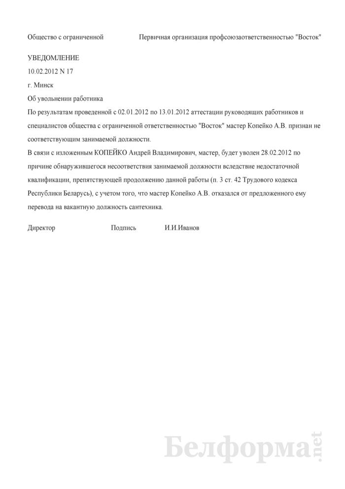 Уведомление профсоюза об увольнении работника (Образец заполнения). Страница 1