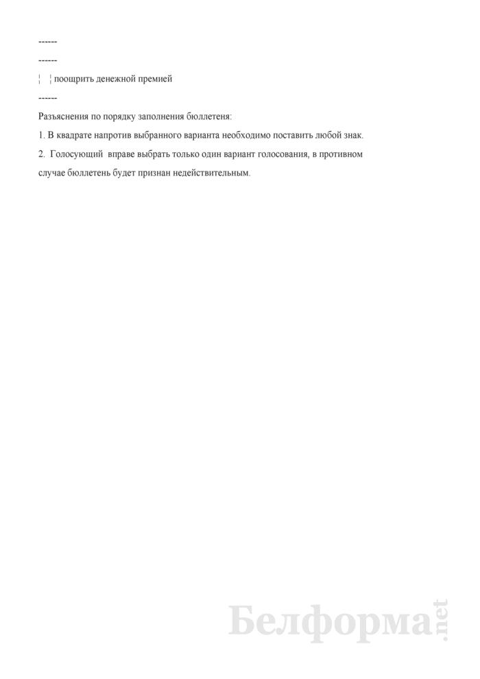 Бланк бюллетеня тайного голосования (Образец заполнения). Страница 2