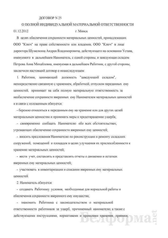 Договор о полной индивидуальной материальной ответственности (Образец заполнения). Страница 1