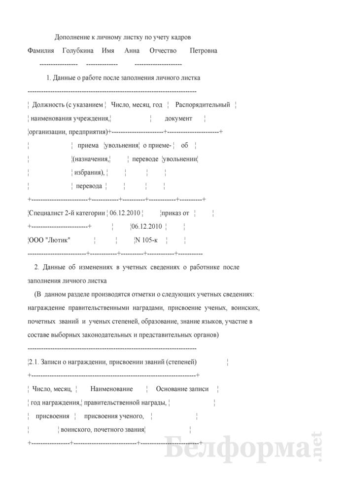Дополнение к личному листку по учету кадров (Образец заполнения). Страница 1