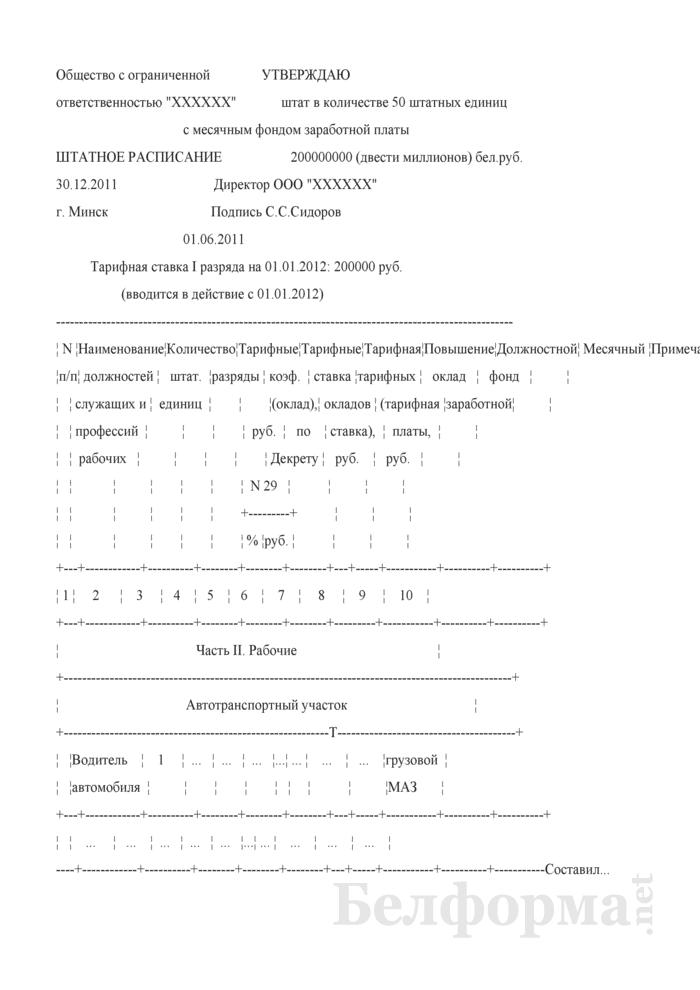 Фрагмент штатного расписания с указанием штатной единицы водителя (Пример заполнения). Страница 1