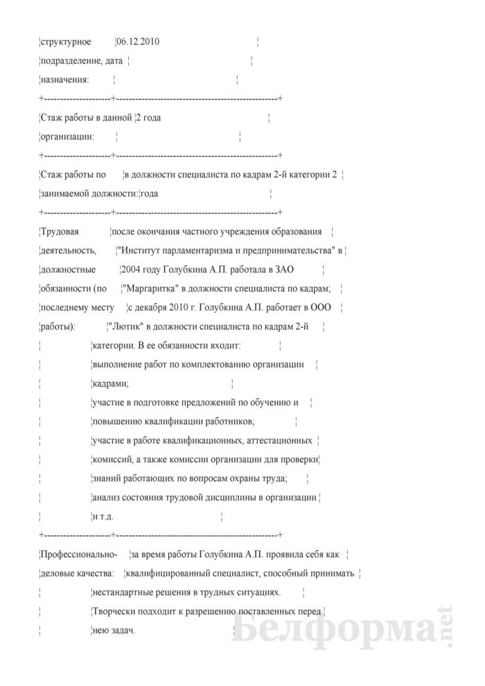 Характеристика (Образец заполнения). Страница 2