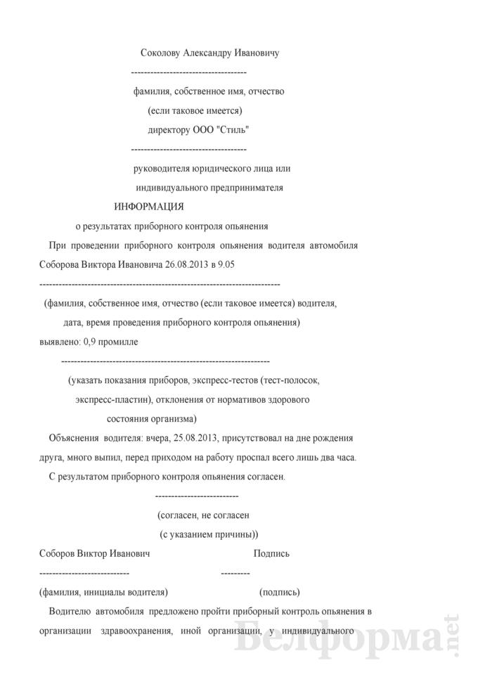Информация о результатах приборного контроля опьянения (Образец заполнения). Страница 1