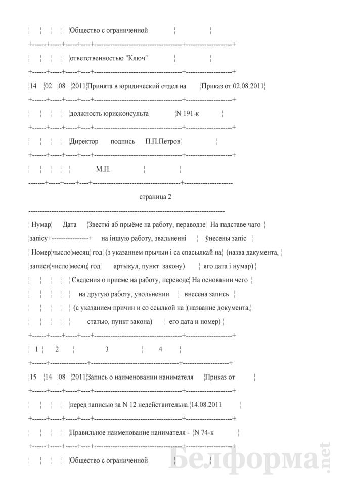 Исправление записи о нанимателе, если работник трудоустроился к другому нанимателю (Образец заполнения). Страница 2