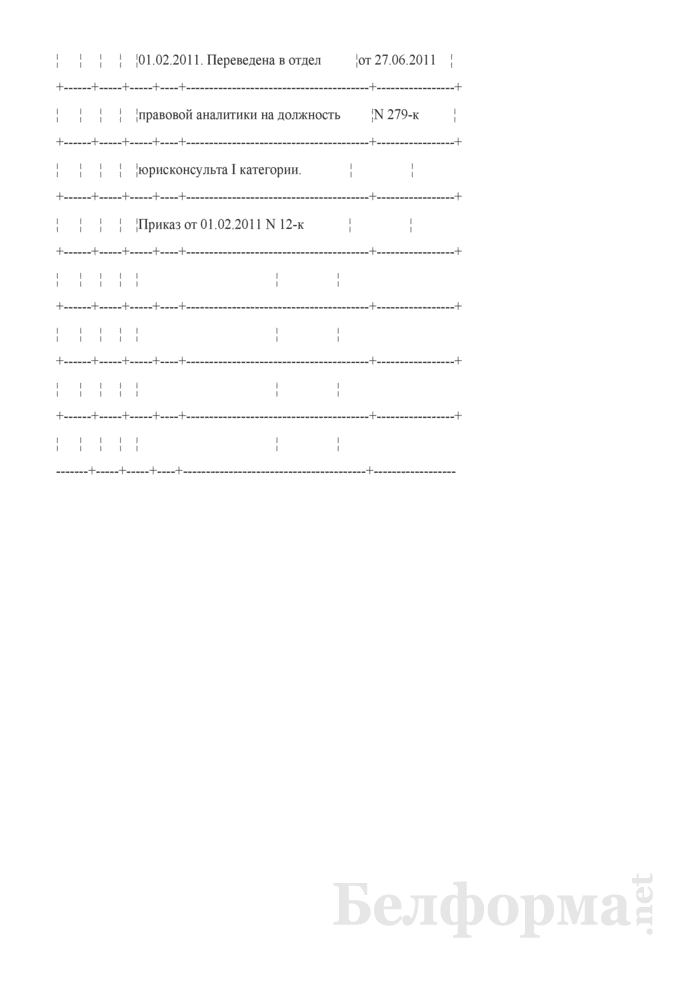 """Исправление записи об увольнении в разделе """"Сведения о работе"""" трудовой книжки (Образец заполнения). Страница 2"""