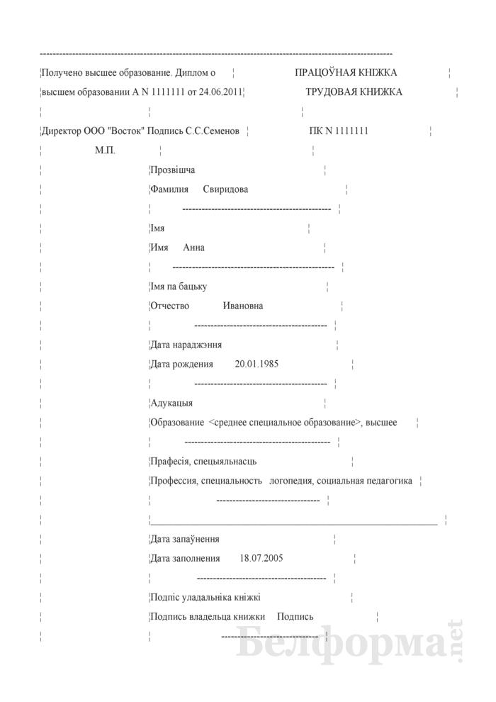Изменение записи на первой странице (титульном листе) трудовой книжки о профессии, специальности в случае, если изменяется также уровень образования (Образец заполнения). Страница 1