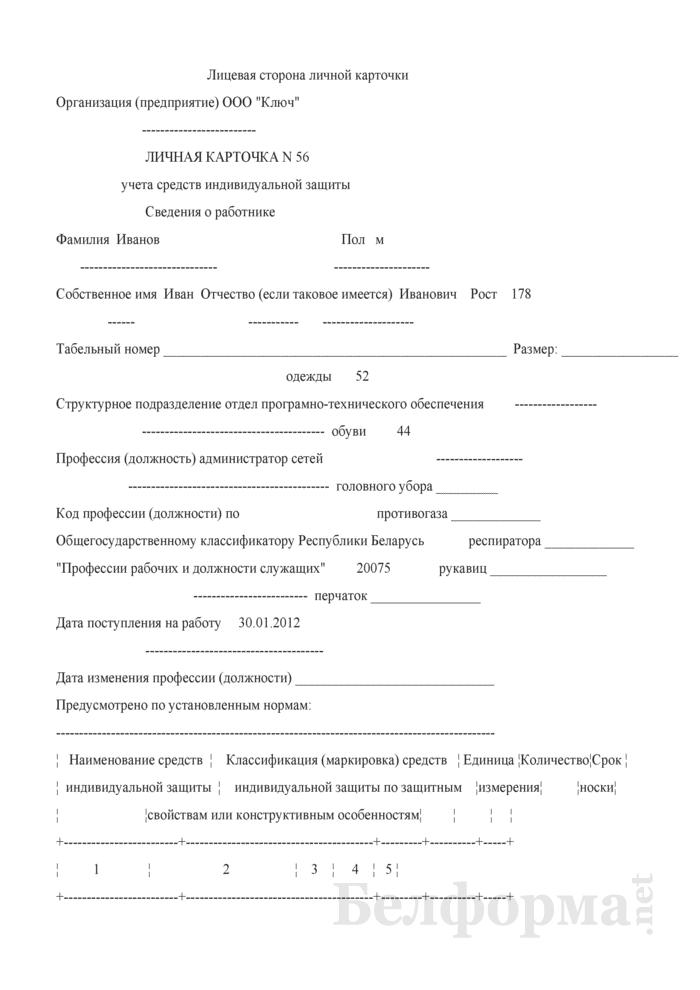 Личная карточка учета средств индивидуальной защиты (Образец заполнения). Страница 1