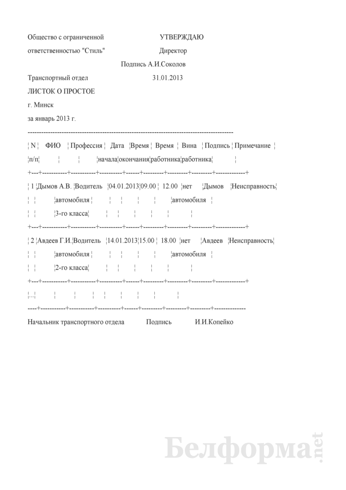 Листок о простое (Образец заполнения). Страница 1