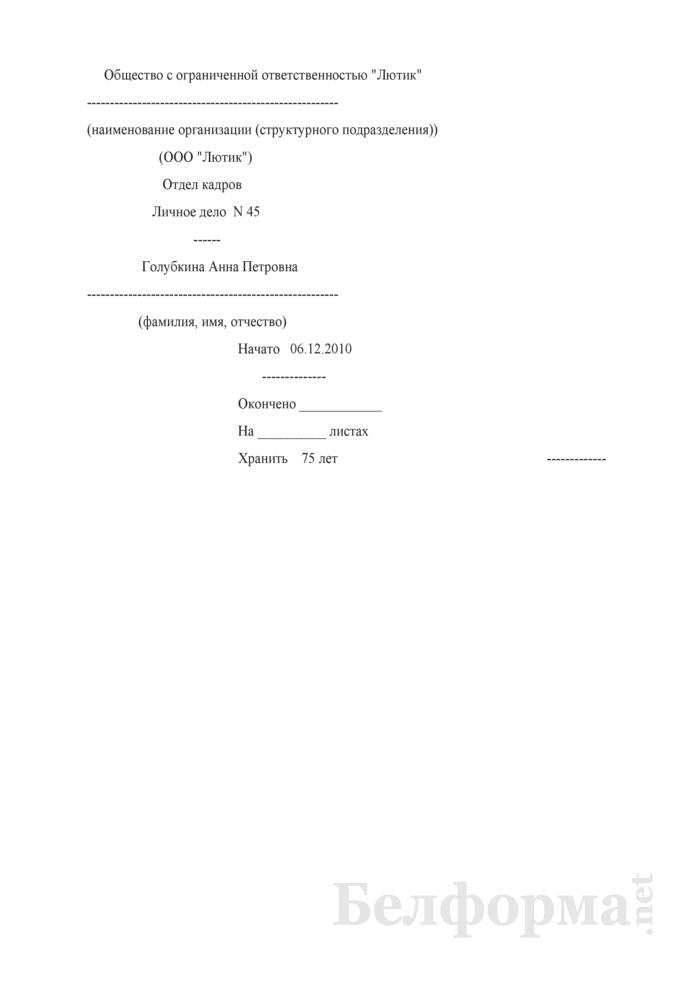 Обложка личного дела (Образец заполнения). Страница 1