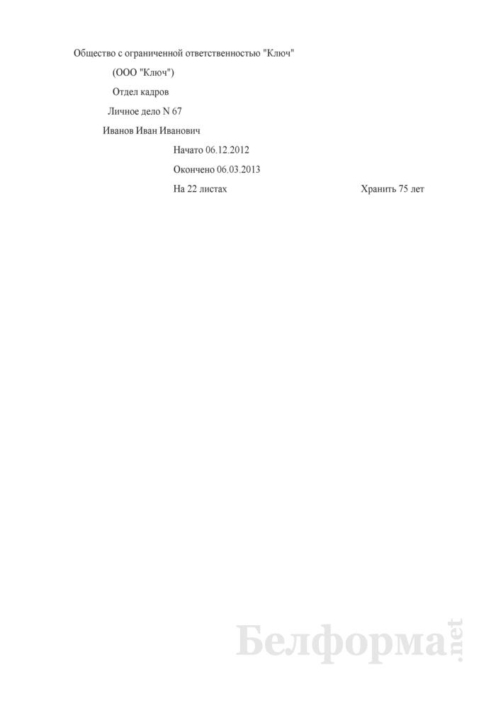 Обложка личного дела, оформленного для передачи архив (Образец заполнения). Страница 1