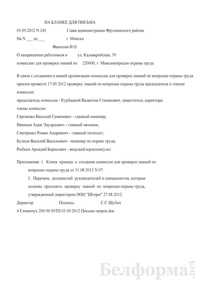 Обращение в комиссию для проверки знаний по вопросам охраны труда местного исполнительного и распорядительного органа (Образец заполнения). Страница 1