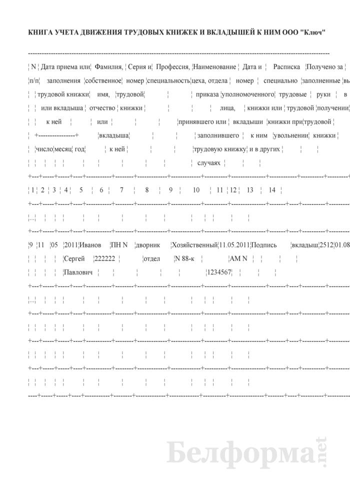Отметка работника о получении трудовой книжки при увольнении в книге учета движения трудовых книжек и вкладышей к ним (Образец заполнения). Страница 1