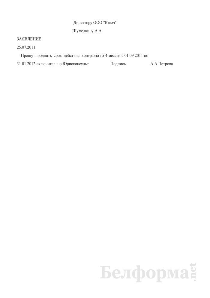 Письменное согласие работника на продление контракта менее чем на 1 год (Образец заполнения). Страница 1