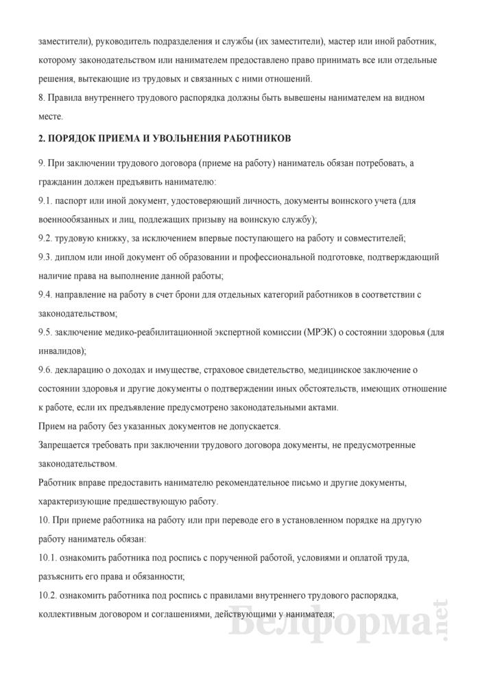 Правила внутреннего трудового распорядка. Страница 2