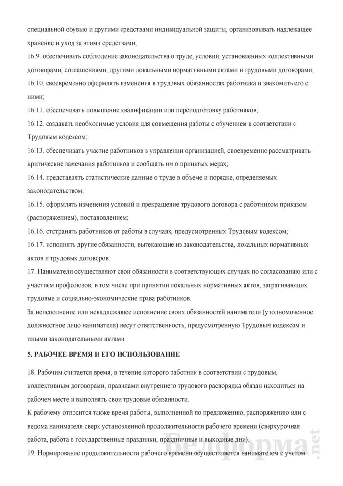 Правила внутреннего трудового распорядка. Страница 5