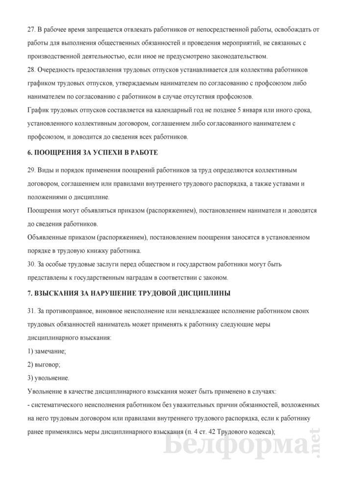Правила внутреннего трудового распорядка. Страница 7