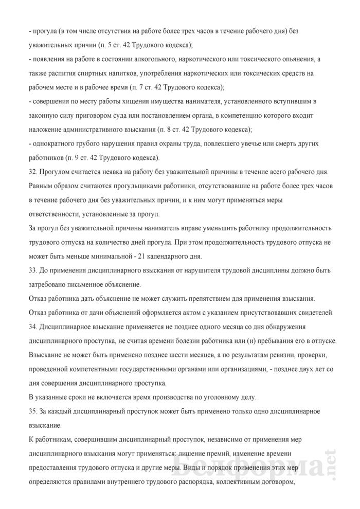 Правила внутреннего трудового распорядка. Страница 8