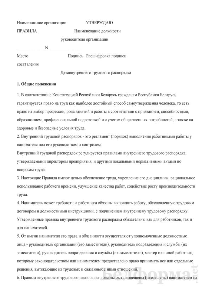 Правила внутреннего трудового распорядка (вариант). Страница 1