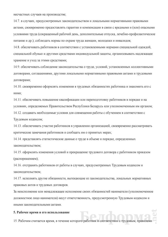 Правила внутреннего трудового распорядка (вариант). Страница 5