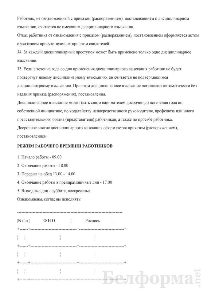 Правила внутреннего трудового распорядка (вариант). Страница 10
