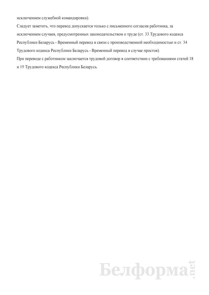 Приказ о переводе работника в случае продвижения по работе (с примером записи в трудовую книжку) (вариант). Страница 2