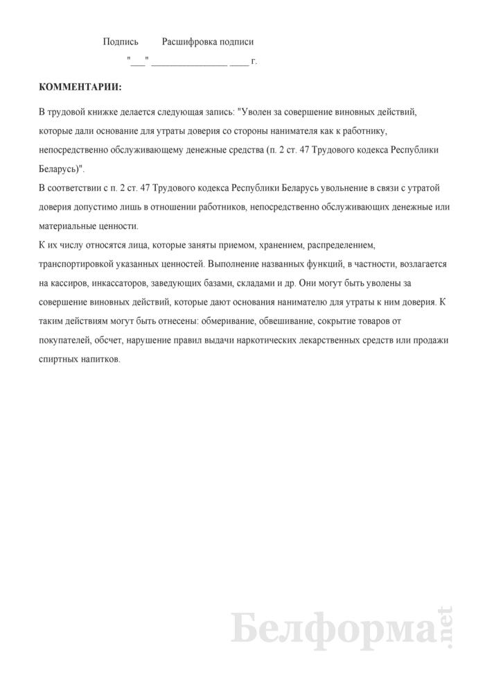 Приказ о прекращении трудового договора за совершение виновных действий работником, непосредственно обслуживающим денежные ценности, если эти действия являются основанием для утраты доверия к нему со стороны нанимателя (с примером записи в трудовую книжку). Страница 2