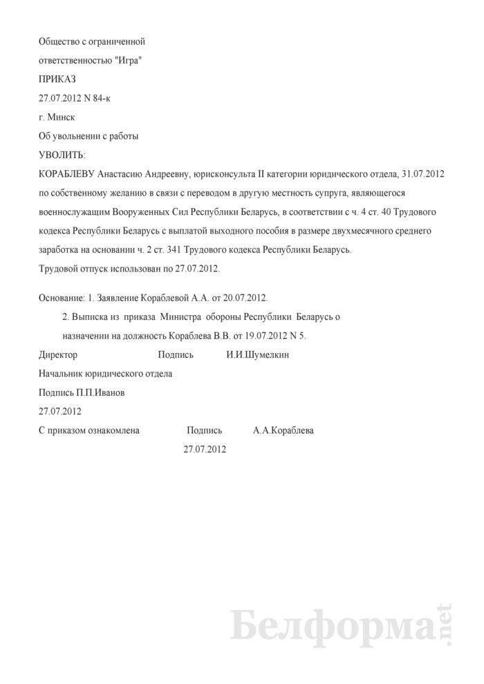 Приказ о расторжении трудового договора, заключенного на неопределенный срок, по собственному желанию работника (в связи с переездом в другую местность) (Образец заполнения). Страница 1