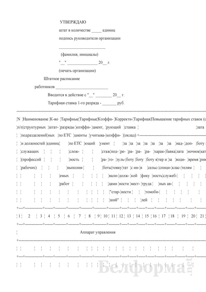 Примерная форма штатного расписания для организаций, финансируемых из бюджета и применяющих ЕТС. Страница 1