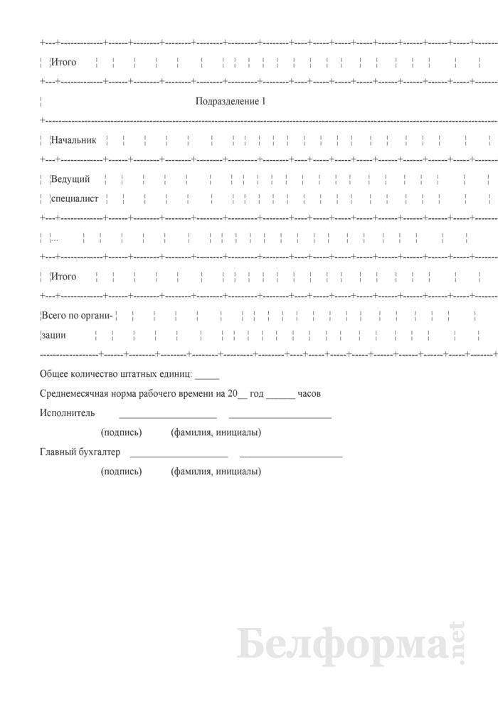 Примерная форма штатного расписания для организаций, финансируемых из бюджета и применяющих ЕТС. Страница 2