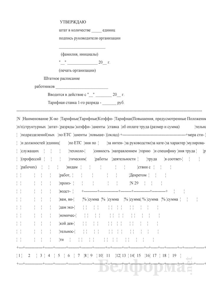 Примерная форма штатного расписания коммерческой организации, применяющей ЕТС. Страница 1