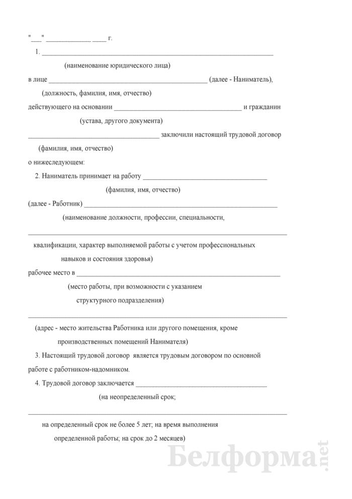 Примерная форма трудового договора с работником-надомником. Страница 1