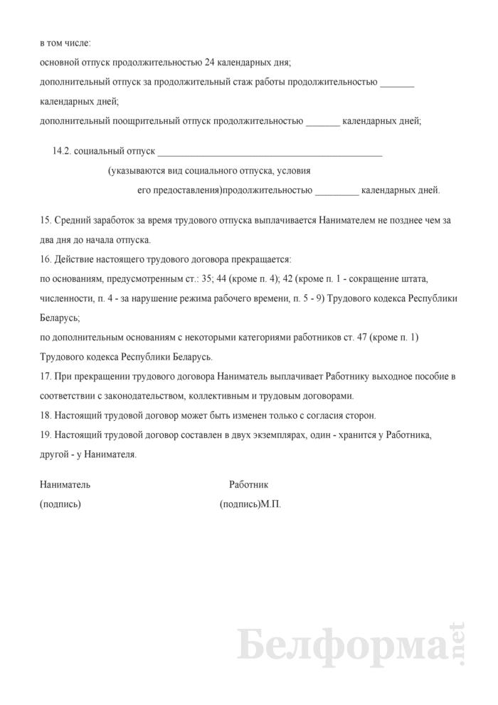 Примерная форма трудового договора с работником-надомником. Страница 6