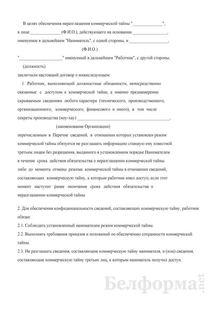 Примерный договор-обязательство о неразглашении коммерческой тайны. Страница 1