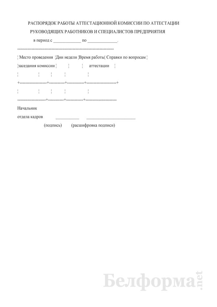 Распорядок работы аттестационной комиссии по аттестации руководящих работников и специалистов предприятия. Страница 1