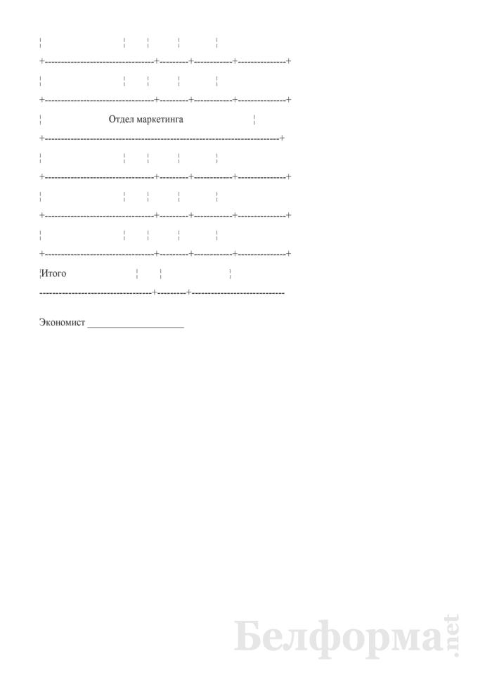 Штатное расписание (для организаций, не использующих контрактную форму найма работников). Страница 2