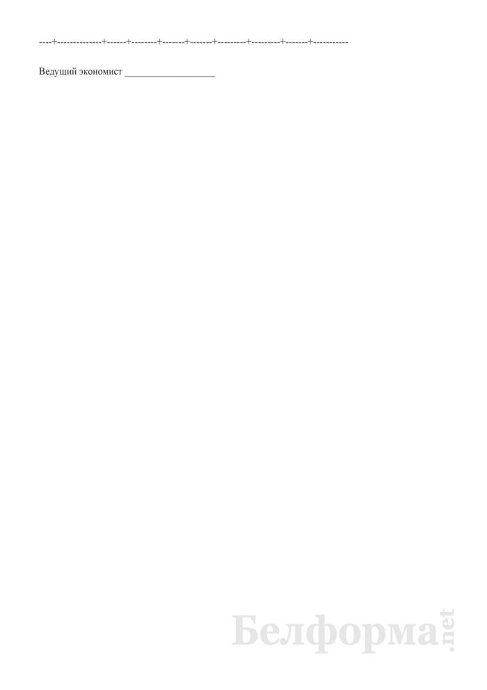 Штатное расписание (для организаций, применяющих контрактную форму найма работников. Вариант). Страница 2