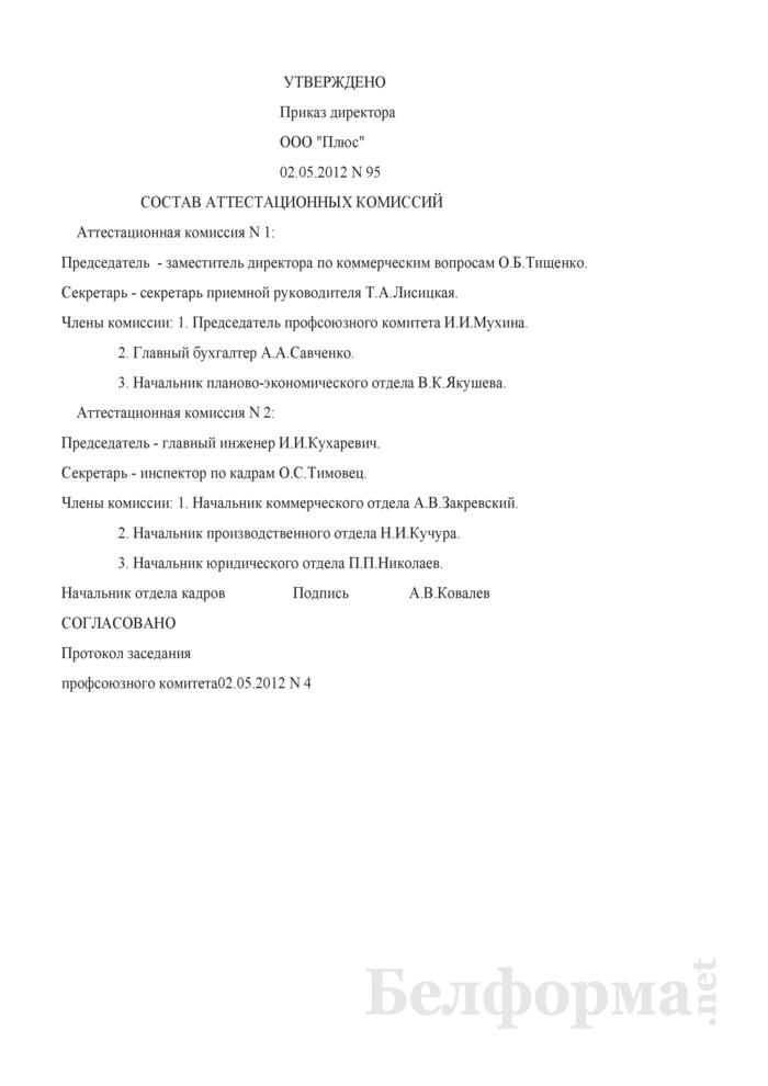 Состав аттестационной комиссии, утвержденного приказом о проведении аттестации (Образец заполнения). Страница 1