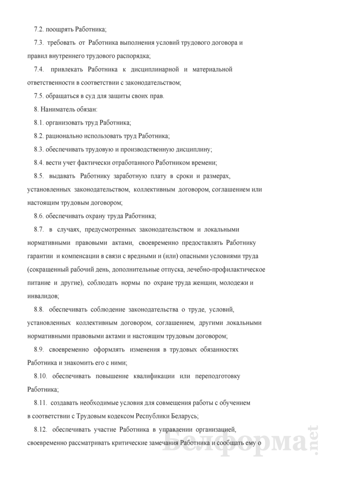 Срочный трудовой договор (Образец заполнения). Страница 3