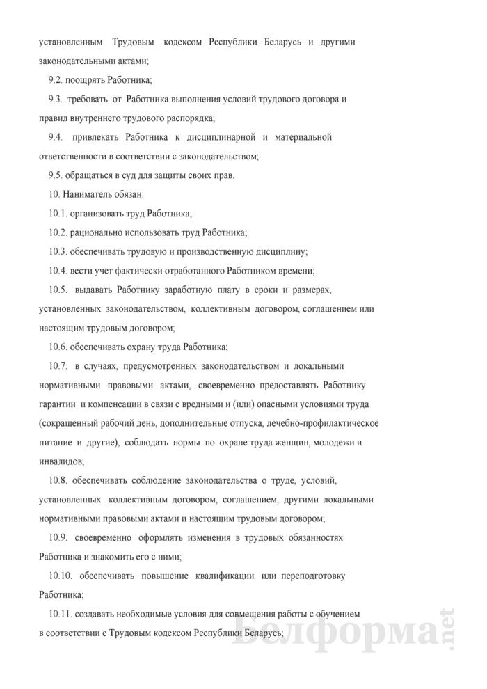 Трудовой договор на неопределенный срок (Образец заполнения). Страница 3
