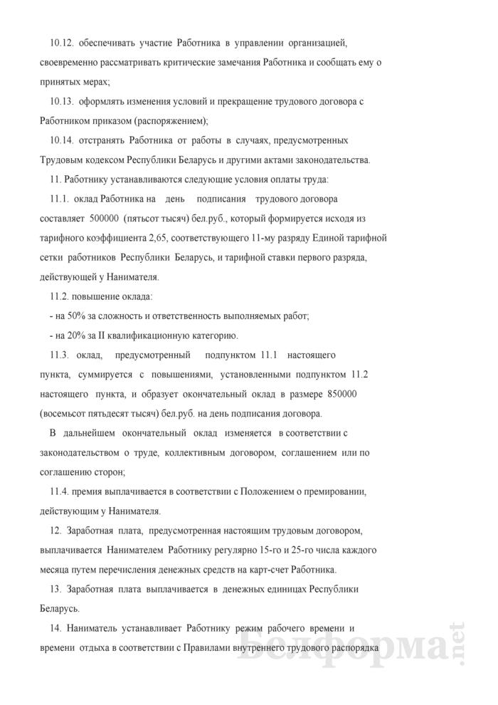 Трудовой договор на неопределенный срок (Образец заполнения). Страница 4