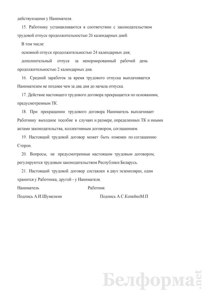 Трудовой договор на неопределенный срок (Образец заполнения). Страница 5