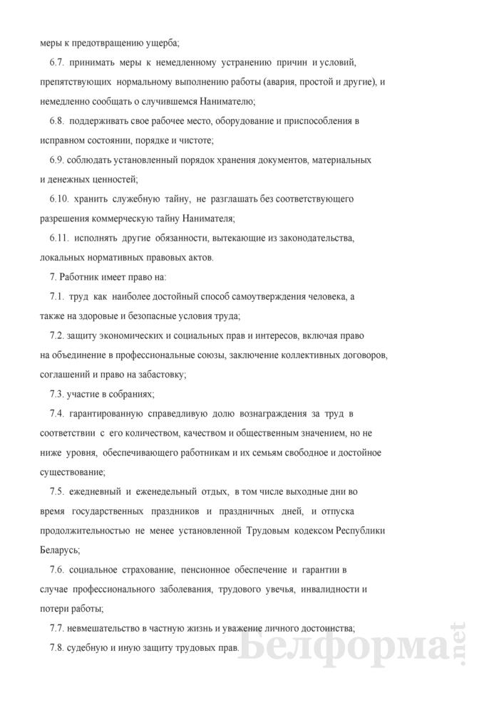 Трудовой договор на время отсутствия основного работника (Образец заполнения). Страница 2