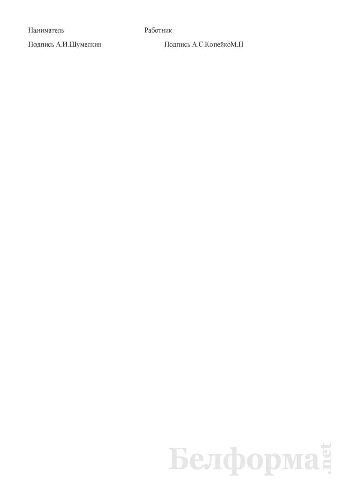 Трудовой договор на время выполнения сезонных работ (Образец заполнения). Страница 5