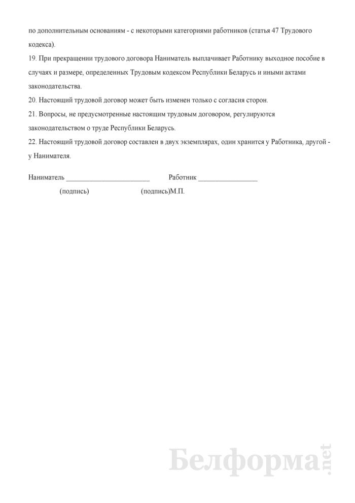 Трудовой договор с предварительным испытанием. Страница 6