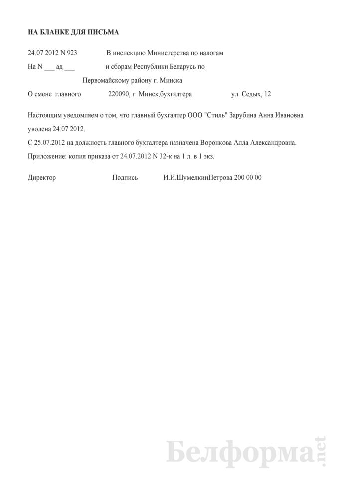 Уведомление налогового органа о смене главного бухгалтера организации (Образец заполнения). Страница 1