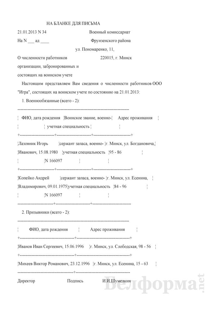 Уведомление о численности работников организации, забронированных и состоящих на воинском учете (Образец заполнения). Страница 1