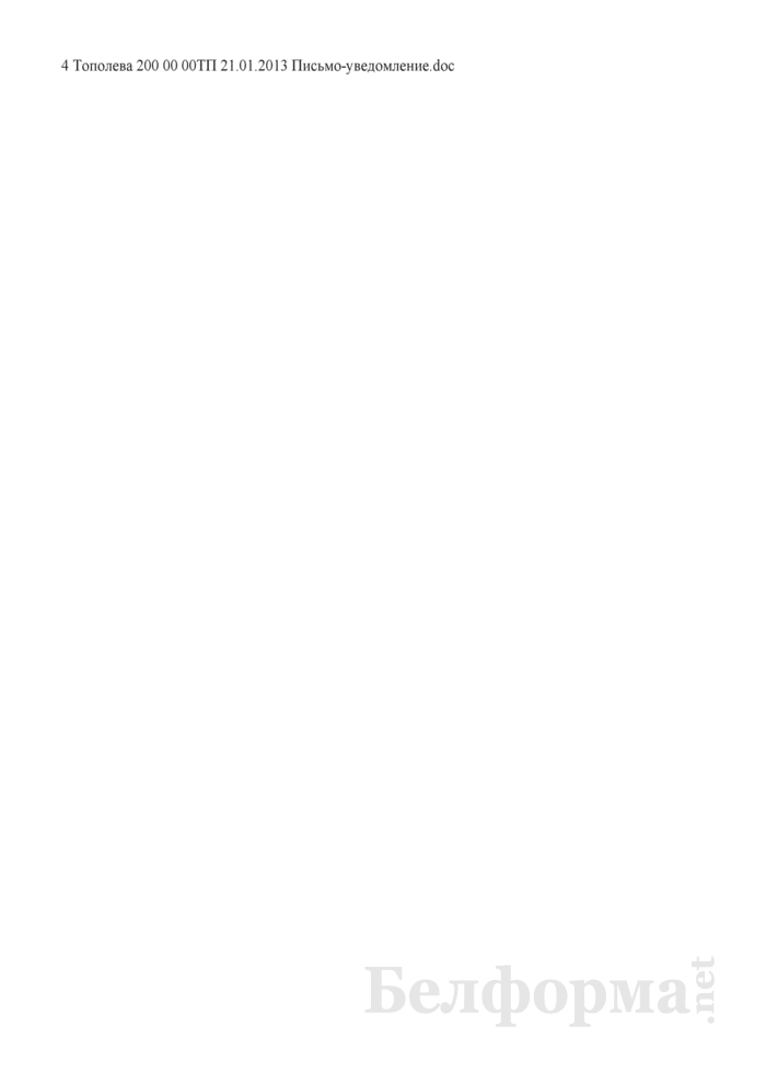 Уведомление о численности работников организации, забронированных и состоящих на воинском учете (Образец заполнения). Страница 2