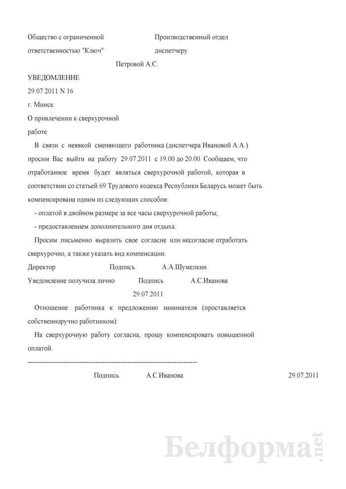 Уведомление о привлечении работника к сверхурочной работе (Образец заполнения). Страница 1