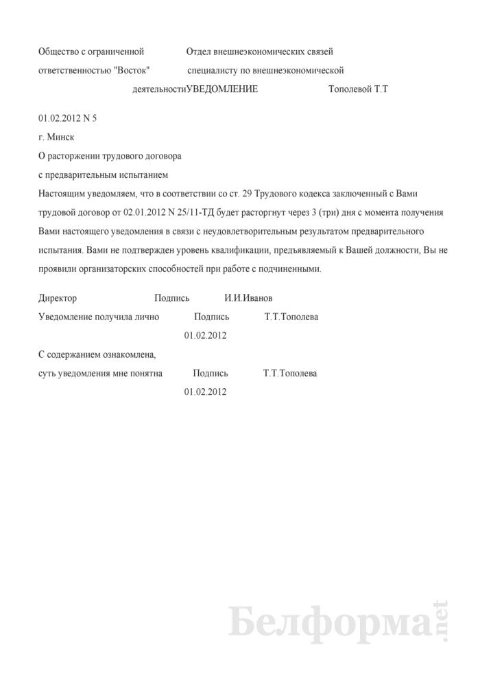 Уведомление о расторжении трудового договора с предварительным испытанием (Образец заполнения). Страница 1