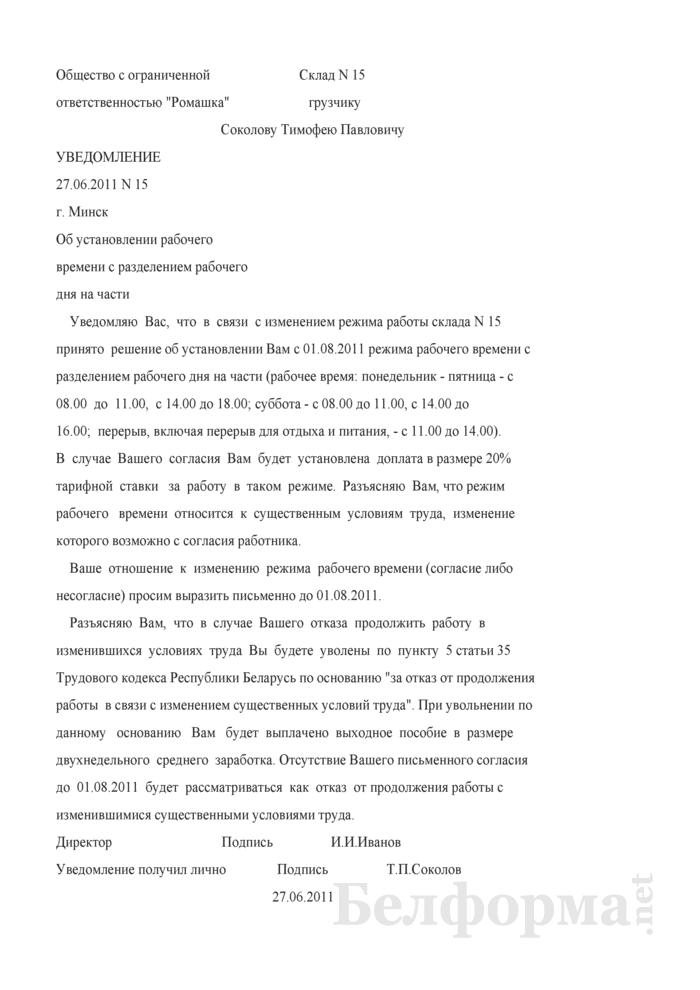 Уведомление об установлении рабочего времени с разделением рабочего дня на части (Образец заполнения). Страница 1